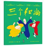 三个和尚(中国经典动画原片精美修复,另有益智游戏、DIY手工面具,多种方式亲子互动。经典书也超好玩。重现大师杰作!)