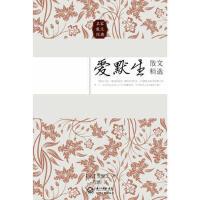 【二手旧书8成新】爱默生散文精选名家散文经典 (美)爱默生 9787535467454