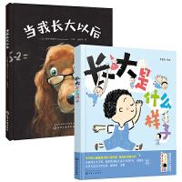 长大是什么样子获奖上海市幼儿园推荐 当我长大以后儿童情绪管理书让孩子拥有好性格树立自信心激发想象力亲子绘本