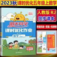阳光同学五年级上课时优化作业五年级上册数学人教版RJ2021秋