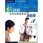 新剑桥生活与商务英语365(3)练习册