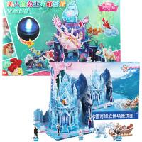 【当当自营】迪士尼拼图玩具 3D立体场景拼图二合一(冰雪奇缘8片2101+美人鱼8片2075)