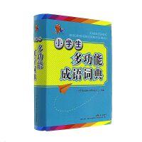 小学生多功能成语词典( 货号:755481325)