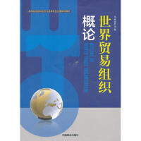 【二手旧书8成新】世界贸易组织概论 刘丽娟 9787504475756