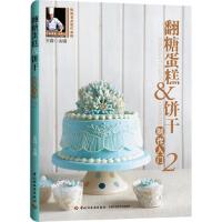 翻糖蛋糕&饼干制作入门2 王森 9787518404551
