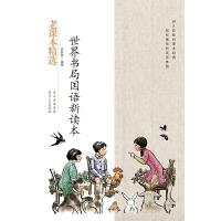 世界书局国语新课本-民国老课本系列