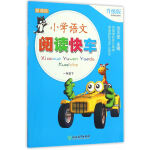 新课标 小学语文阅读快车 升级版 一年级下