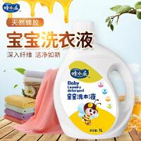 【2斤装】蜂小乐 婴儿宝宝柔护洗衣液1L 全家适用