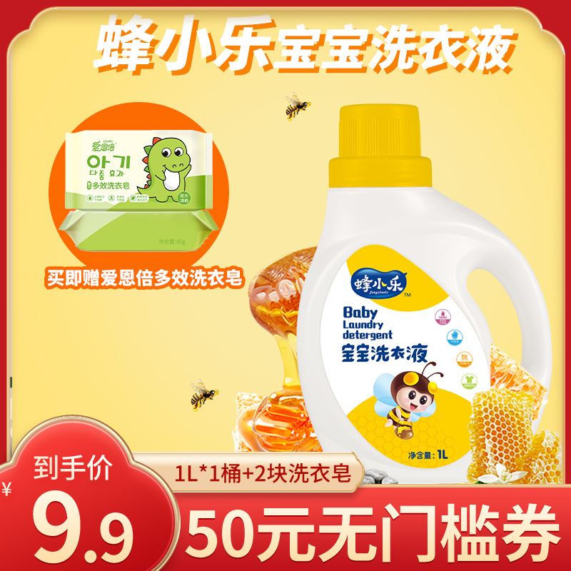 【到手价9.9】展望可爱多 草本植物婴儿洗衣液 1KG瓶装 2斤洗衣液 全家适用 亲肤配方 温和呵护