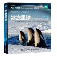 冰冻星球乎想象的奇妙修订版 南极北极动物科普 冰冻百科大全 BBC自然探索大众读物纪录 青少年课外阅读参考图书籍