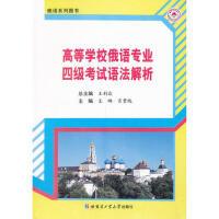 【二手旧书8成新】俄语专业四级考试语法解析 王利众 9787560342184