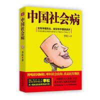 【二手书9成新】 中国社会病 李松 华夏出版社 9787508074399