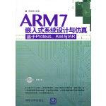 ARM 7嵌入式系统设计与仿真-基于Proteus.Keil与IAR(含光盘)