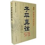 子平真诠评(白话全译)中国古代命书经典
