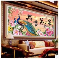菲绣印花3d十字绣画 家和万事兴系列客厅孔雀牡丹图卧室大幅画