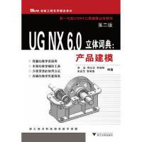 【二手书9成新】 UG NX6 0立体词典:产品建模(第2版) 单岩等 浙江大学出版社 9787308077484