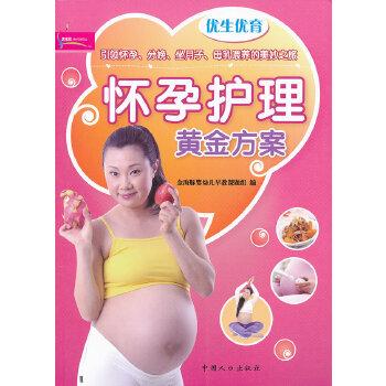 怀孕护理黄金方案(pdf+txt+epub+azw3+mobi电子书在线阅读下载)