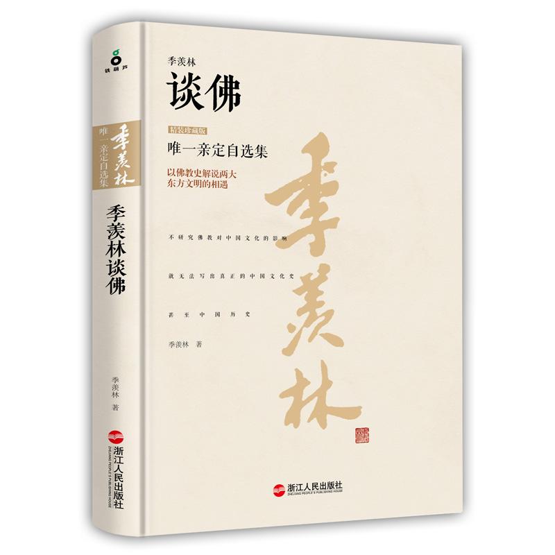 季羡林谈佛(精装珍藏版) 以佛教史解说两大东方文明的相遇