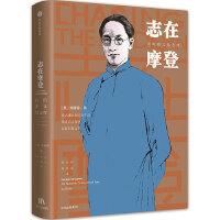 志在摩登:我的祖父徐志摩