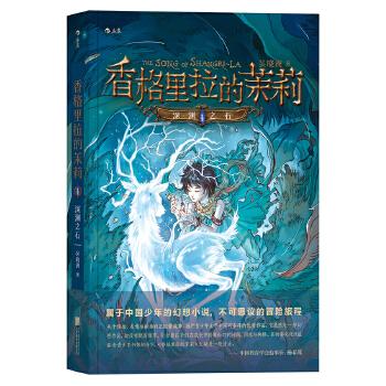"""香格里拉的茉莉1:深渊之石 [8-15岁] 属于中国少年的幻想小说 不可思议的冒险旅程 """"关于信念、友情与担当的正能量故事,国产青少年文学中不可多得的优秀作品。"""""""