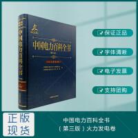 中国电力百科全书(第三版)火力发电卷