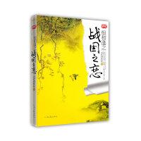 【旧书二手书8新正版】 恨相逢之战国之恋 Vivibear  9787806238271 河南文艺出版社