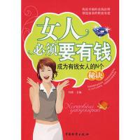 【二手旧书8成新】女人必须要有钱 羽茜 9787504727503