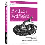 Python高性能编程