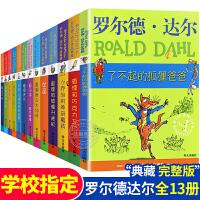 罗尔德达尔作品典藏全套13册的书 查理和巧克力工厂 了不起的狐狸爸爸 儿童名著小学生三四五六年级 好心眼儿巨人玛蒂尔达