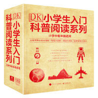 DK小学生入门科普阅读系列(共4册,适用于小学生低年级)