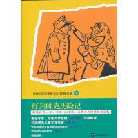 青少版世界名著-好兵帅克历险记 (捷克)哈谢克,潘文红,张倩 改写 9787532147755