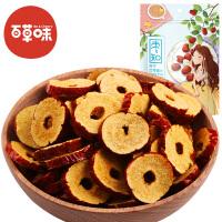 新品【百草味-冻干红枣脆片100g】干果零食小吃 无核脆枣片可泡茶