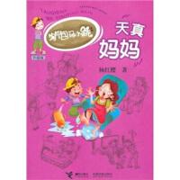 【旧书二手书8新正版】 淘气包马小跳系列:天真妈妈(升级版)  杨红樱   97