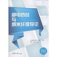 【二手旧书8成新】静电纺丝与纳纤维导论 (新加坡)西拉姆 9787566901408