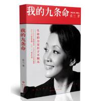 【二手旧书8成新】张兰:我的九条命(大S婆婆,亲笔 张兰 9787535495549