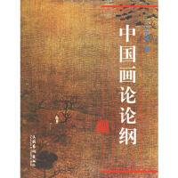 【二手旧书8成新】中国画论论纲 贾涛 9787503926563