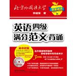 苹果英语・英语四级满分范文背诵(无赠送光盘)(电子书)