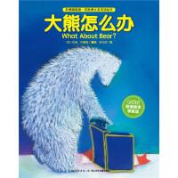 友情暖融融・苏斯博士奖双语绘本:大熊怎么办(精)