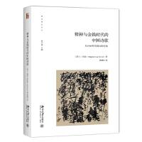 精神与金钱时代的中国诗歌――从1980年代到21世纪初