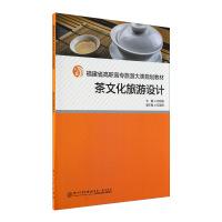 茶文化旅游设计