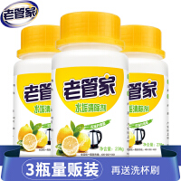 【3瓶装】老管家水垢清除剂柠檬酸除垢剂食品级电水壶饮水机清洁剂清洗除水垢