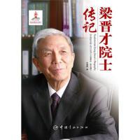 【二手旧书8成新】梁晋才院士传记 张慧燕 9787515909912