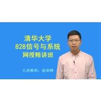 2021年清华大学828信号与系统网授精讲班【教材精讲+考研真题串讲】网课