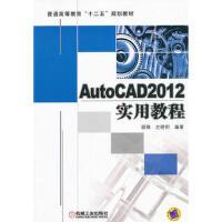 【二手书9成新】 AutoCAD2012实用教程 顾锋,左晓明著 机械工业出版社 9787111393900