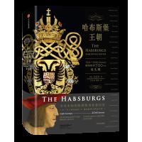 新思文库・哈布斯堡王朝:翱翔欧洲700年的双头鹰