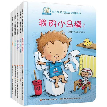 我能做·幼儿生活习惯养成图画书 学会使用小马桶,自己上厕所。         不挑食,养成良好饮食习惯使用礼貌用语,讲文明懂礼貌       形成睡眠规则, 养成睡眠好习惯。
