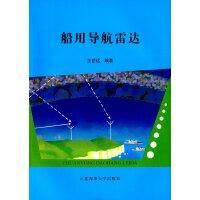 【RT4】船用导航雷达 王世远 大连海事大学出版社 9787563230815