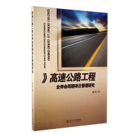 高速公路工程项目全寿命周期管理