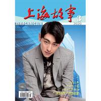 上海故事2020年3期 期刊杂志
