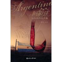 【正版二手书9成新左右】阿根廷――葡萄酒的新大陆9787501239986